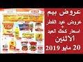 أغنية عروض بيم عيد الفطر الاثنين 20 مايو 2019 حتى نفاذ الكمية