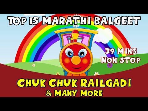 Chuk Chuk Rail Gadi - Top 15 Balgeet Collection   Balgeet Marathi - Marathi Rhymes for Kids