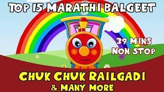 Chuk Chuk Rail Gadi - Top 15 Balgeet Collection | Balgeet Marathi - Marathi Rhymes for Kids