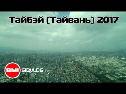 Тайбэй, Тайвань 2016 [BMI SIbVlog]