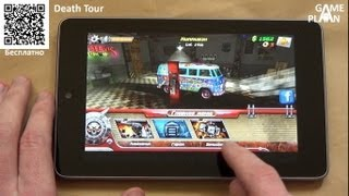Обзор/Review игры Death Tour от Game Plan