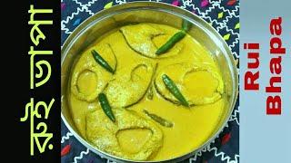 Rui Bhapa Recipe | Famous Bengali Fish Recipe | Rohu Fish Recipe