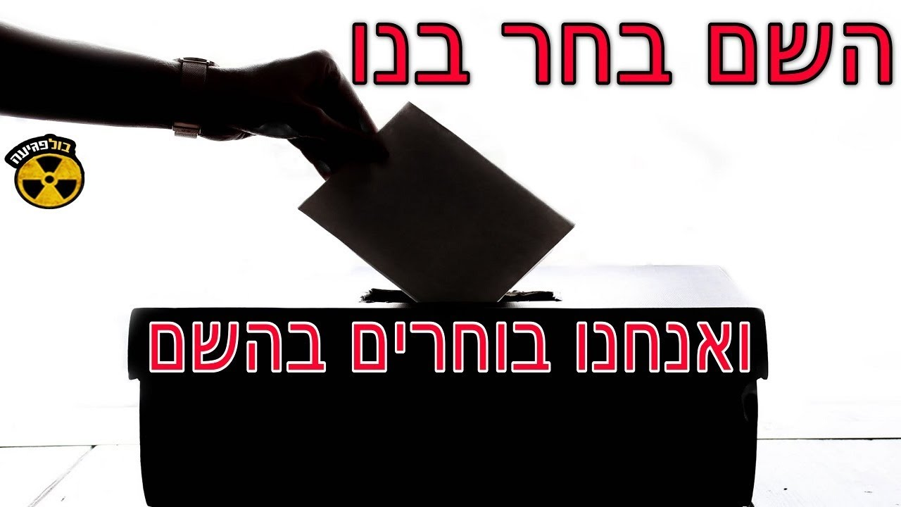 ☢ בול פגיעה - סגולה לבחירות 2019!