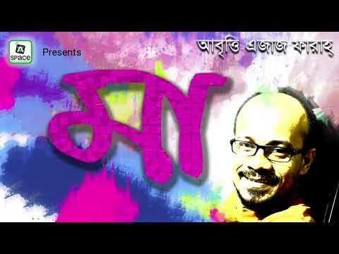 Bangla Kobita abritti | Bengali Poetry Recitation | Maa I avspace I 2018 I