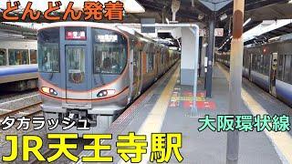JR天王寺駅 (大阪環状線)