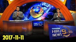 Hiru News 9.30 PM | 2017-11-11