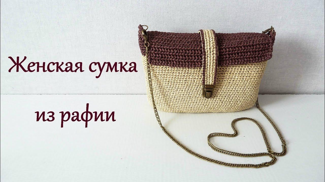 Сумка из рафии крючком/Bag of raffia crochet