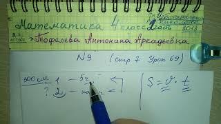 стр 7 №9 Урок 69 Математика гдз 4 класс 2 часть Чеботаревская решебник задача на скорость