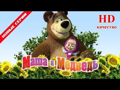 Маша и Медведь - Топ 10