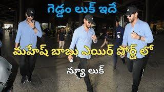 Mahesh Babu 25th Movie New Look Photos in Airport