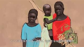 南スーダン:食料危機~セーブ・ザ・チルドレン緊急人道支援スタッフからのメッセージ