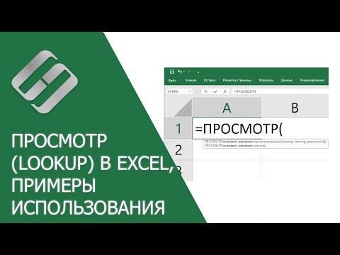 Функция ПРОСМОТР (LOOKUP) в Excel, примеры использования, синтаксис, аргументы и ошибки 🥇📜💻