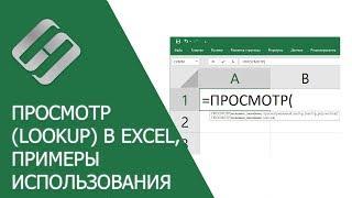 Функция ПРОСМОТР (LOOKUP) в Excel, примеры использования, синтаксис, аргументы и ошибки