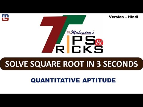 Solve Square Root In 3 Sec I Tips & Tricks I Maths I IBPS | SBI | SSC | RAILWAY