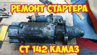 Ta'mirlash starter CHI 142 KAMAZ