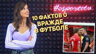 10 ФАКТОВ   Ненависть в футболе