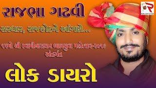 Rajbha Gadhvi || Sardhar, Rajkot part-01