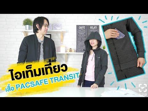 [SHOP] เสื้อ Pacsafe Transit Hoodie , Pacsafe Transit jacket - วันที่ 22 Sep 2018