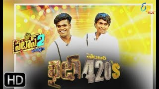 Patas 2 | Bindas Brothers Performance | 19th March 2019 | ETV Plus