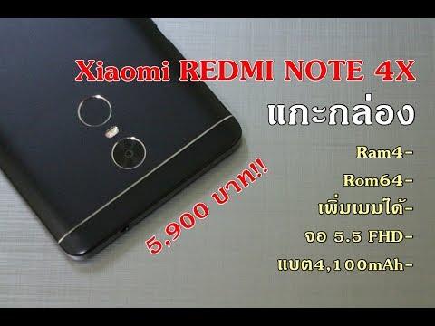 แกะกล่อง   Xiaomi Redmi Note 4 /4X 5,900 บาท Ram4 Rom64 Global Version