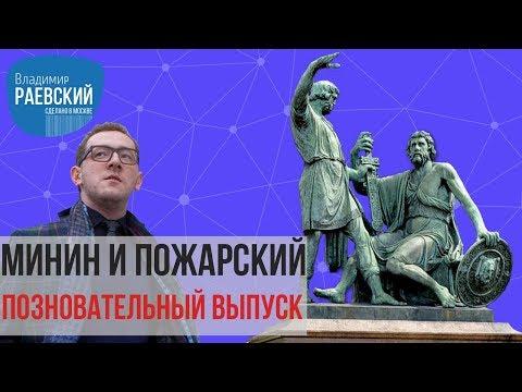 Сделано в Москве: Минин и Пожарский чем памятник на Красной площади похож на Сикстинскую капеллу