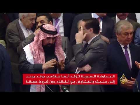 المعارضة السورية تعلن تشكيل الهيئة العليا للمفاوضات بالرياض  - نشر قبل 3 ساعة