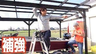 YouTube動画:小屋に曲がった金具を打ちまくる!!