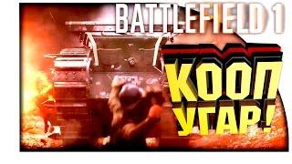 Battlefield 1 - УГАРНЫЙ КООПЕРАТИВ! - АДСКАЯ БОМБЁЖКА!
