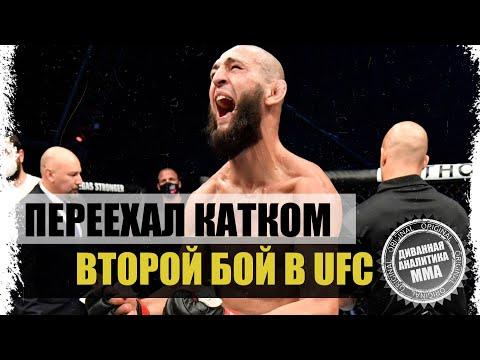 Хамзат Чимаев - Рис МакКи I Обзор боя