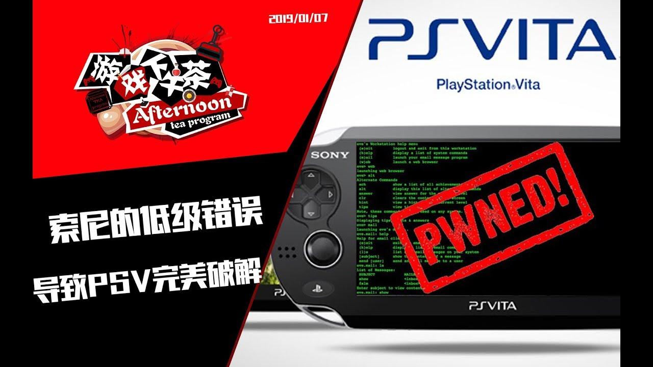 索尼犯了这个低级错误,导致PSV被彻底完美破解 「游戏下午茶」