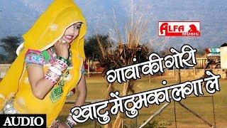Gaanva Ki Gori Khatu Mein Full Rajasthani Audio Song MP3 | Rajasthani DJ Song