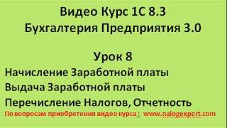 1С 8 3 Видео самоучитель «от Настроек до Баланса»  Бухгалтерия предприятия 3 0   Урок 8