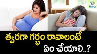 Easy Tips To Get Pregnancy Quickly - Mana Arogyam Telugu Health Tips