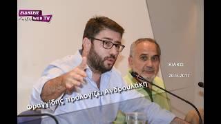 Φραγγίδης προλογίζει Ανδρουλάκη στο Κιλκίς-Eidisis.gr webTV
