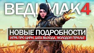 Ведьмак 4: игра про ЦИРИ, дата выхода, заявление CD PROJECT RED (The Witcher 4: новые ПОДРОБНОСТИ)