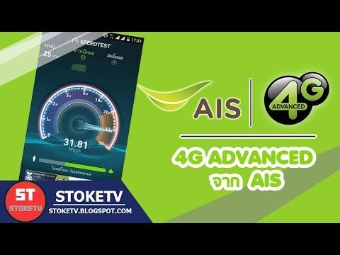 ทดสอบ AIS 4G ADVANCED