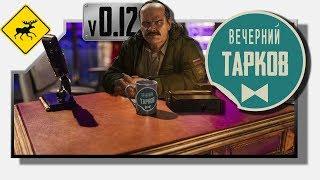 0.12.🚸 Вечерний Тарков