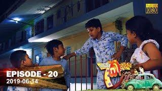 Hathe Kalliya | Episode 20 | 2019-06-14 Thumbnail