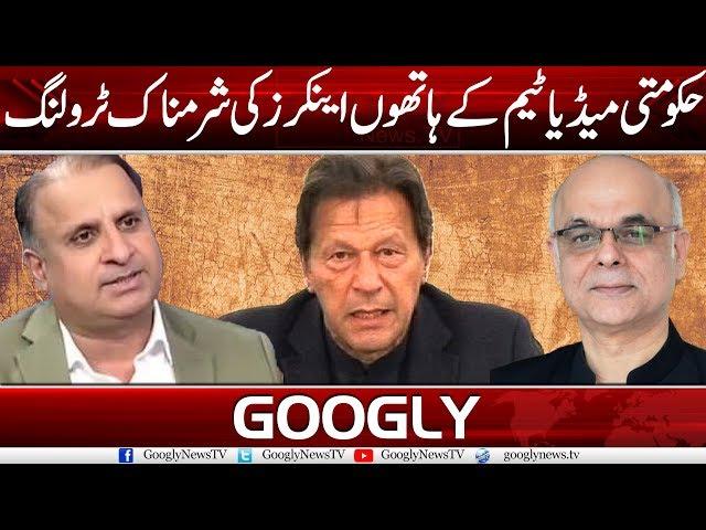 Govt's Media Team Trolling TV Anchors On Social Media | Googly News TV