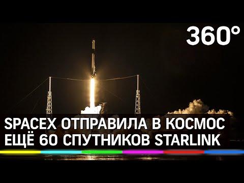 SpaceX Илона Маска отправила в космос ещё 60 спутников Starlink