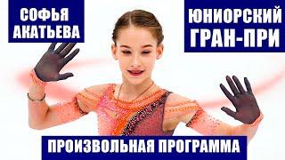 Фигурное катание 4 й этап юниорского Гран при Юниорки Произвольная программа Софья Акатьева