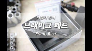 대전 자동차 정비 잘하는 곳 LF 소나타 브레이크 패드…