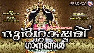 ദുർഗ്ഗാഷ്ടമി ഗാനങ്ങൾ | Navarathri Songs Malayalam | Hindu Devotional Songs Malayalam |DeviSongs