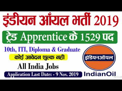 इंडियन आयल भर्ती | IOCL Recruitment 2019 For 1529 Trade Apprentice Post., Apply Online Eligibility