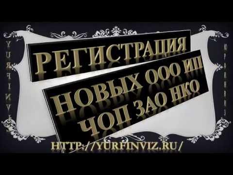 Регистрация новых ООО ИП