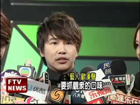 中國限娛令影響 歐漢聲回臺-民視新聞 - YouTube