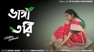 Vanga Tori | Bengali Music Video | 2019