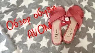 Обувь AVON / Шлепки от Эйвон / Обзор обуви