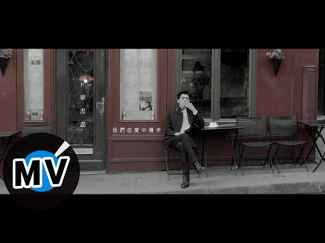 畢書盡 Bii - 我們在愛中漫步 We Are Walking in Love (官方版MV) - 偶像劇「聽見幸福」插曲