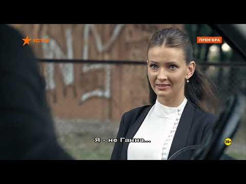 Пес 5 сезон - 8 серия
